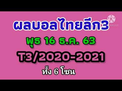 ผลบอลไทยลีก3 พุธ 16/12/63