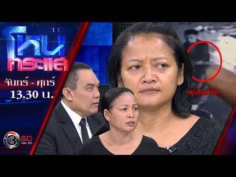 เมียร่ำไห้ สามีกระโดดตึก พ้อไร้คนกล้าเป็นพยาน...วอนขอความเป็นธรรม - วันที่ 25 Jul 2018