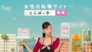 大政絢 とらばーゆ CM Aya Omasa | RECRUIT HOLDINGS commercial 関連サ...