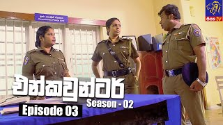 Encounter - එන්කවුන්ටර් | Season - 02 | Episode 03 | 22 - 09 - 2021 | Siyatha TV Thumbnail