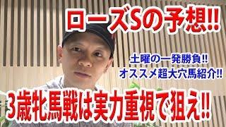 【わさお】ローズSの予想!! / 土曜オススメ馬紹介【競馬予想】