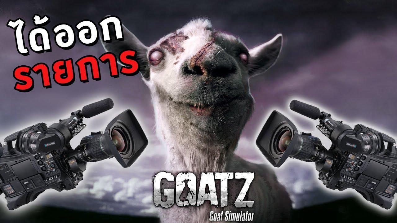ได้รับเชิญไปเป็นนักชิม - Goat Simulator