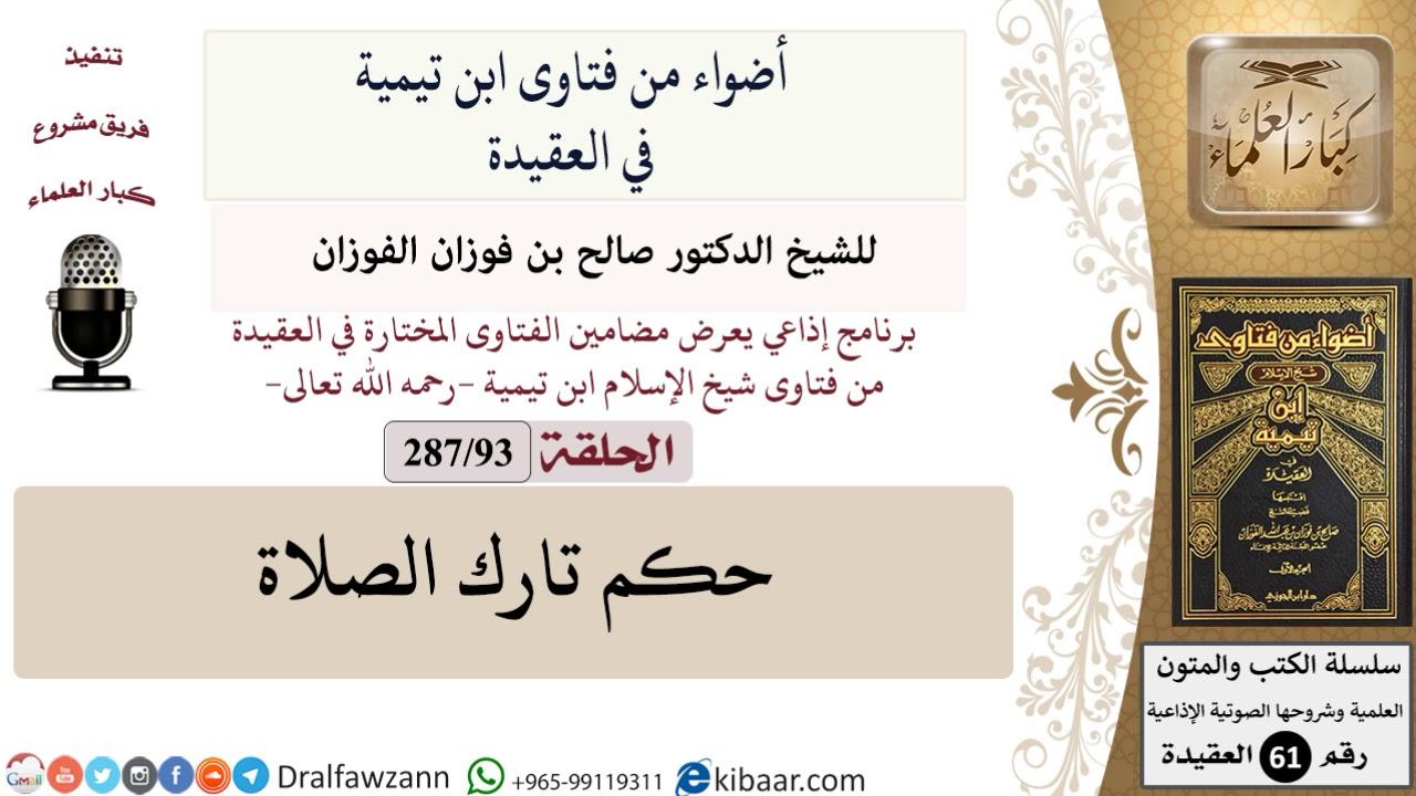 فتاوى ابن تيمية 93 من 287 حكم تارك الصلاة الفوزان كبار العلماء Youtube