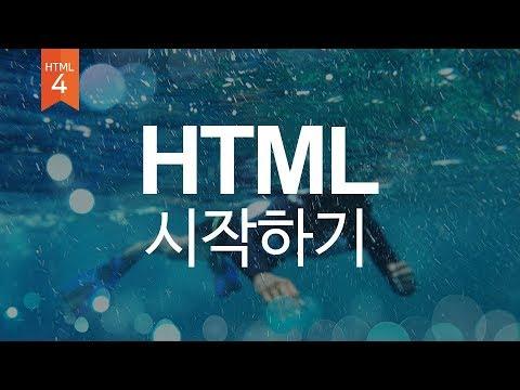 [01]HTML에 대해서 알아봐요~ (웹퍼블리셔를 위한 웹표준, 웹접근성 실무기초)