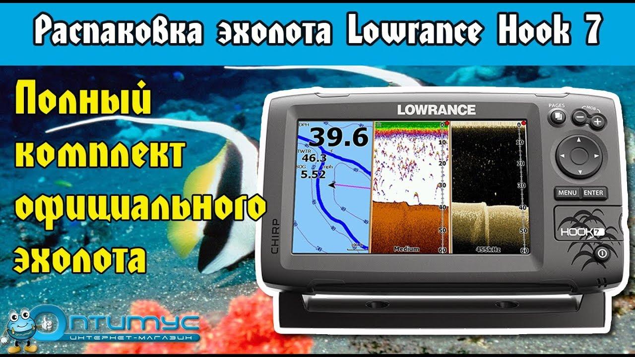 a32f9f50e Эхолот Lowrance Hook 7.Распаковка. Комплектация эхолота Лоуренс Хук ...