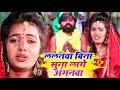 ललनवा बिना सुना लागे रे अंगनवा  Lalanwa Bina Suna Lage Re Angnwa  Mithlesh Rangila _Chhath Hit