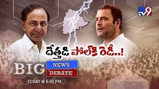 Big News Big Debate : TRS vs Congress over Early polls - TV9