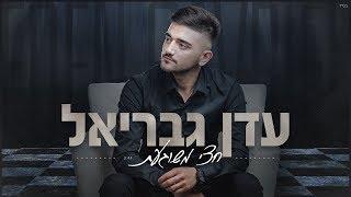 עדן גבריאל - חצי משוגעת | Eden Gavriel - Hatzi Meshugat