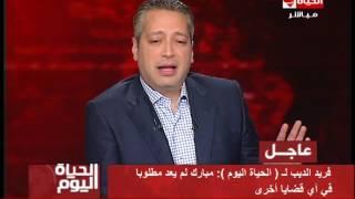 فيديو.. فريد الديب: مبارك لم يطلب مغادرة البلاد أو أداء عمرة