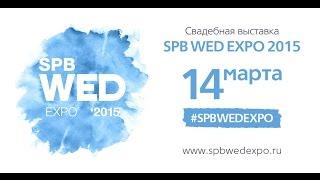 Свадебная выставка SPB WED EXPO 2015 14.03.2015