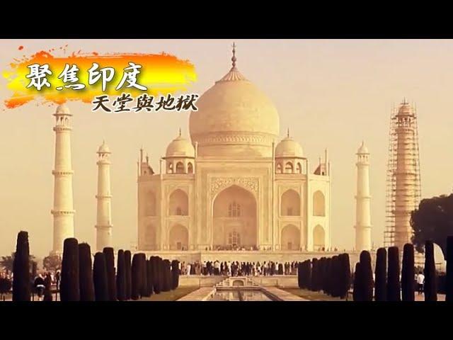 天堂與地獄 聚焦印度《聚焦全世界》第33期