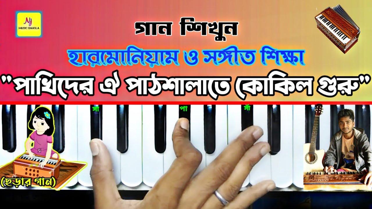 Pakhider Oi Pathshalate(🐦পাখিদের ঐ পাঠশালাতে) || Harmonium Lesson || ছোটদের গান || সঙ্গীত শিক্ষা Nj