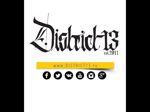 DISTRICT'13|  seven to smoke | группа профи