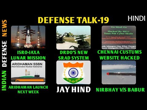 Indian Defence News,Defense Talk,ISRO latest news,DRDO SRAD sys,Nirbhay vs Babur,ins Aridhaman,Hindi