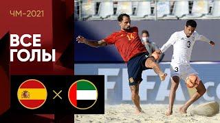 23 08 2021 Испания ОАЭ Все голы матча ЧМ 2021