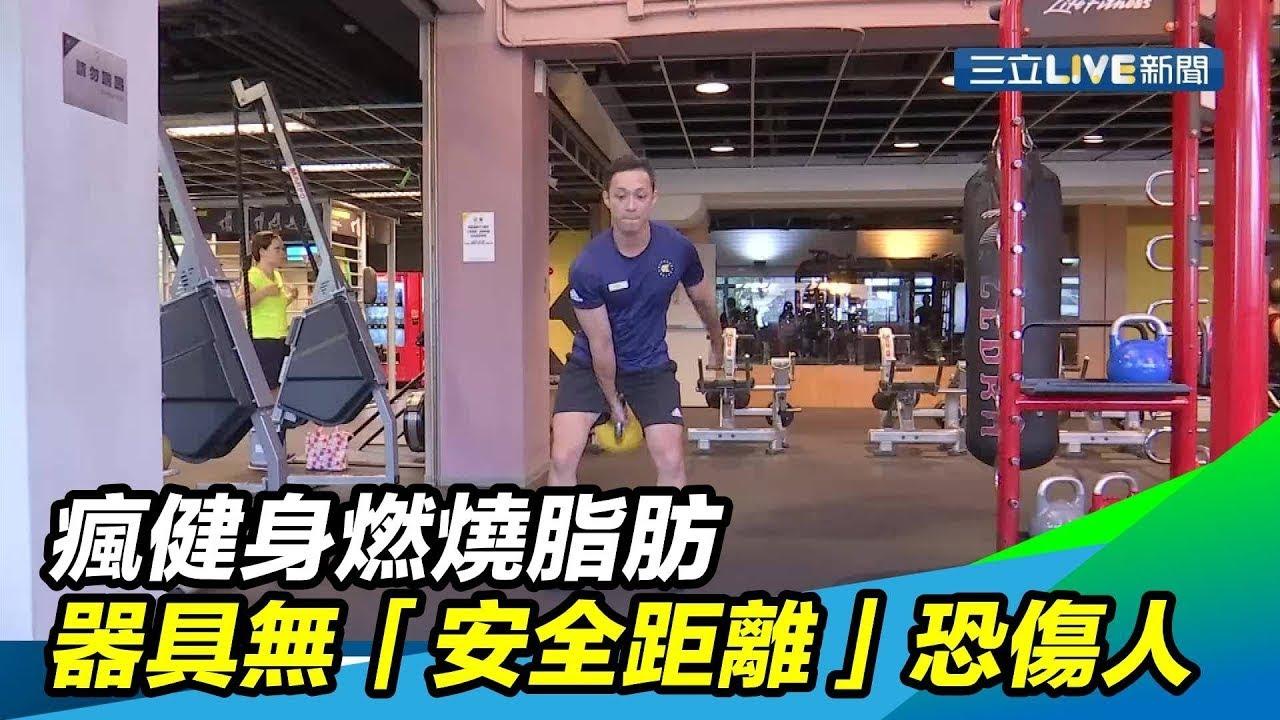 【健身要小心】壺鈴運動、TRX、波比跳 如何保持「安全距離」?健身教練教你這樣做|祝你健康