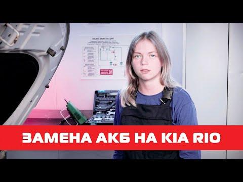 Замена АКБ на Kia Rio