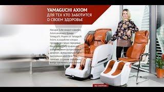 Массажная накидка Yamaguchi Turbo Axiom. Тест мануального терапевта(Массажная накидка Yamaguchi Turbo Axiom руками мануального терапевта. Рассматриваем возможности массажной накидки., 2016-04-05T14:58:40.000Z)