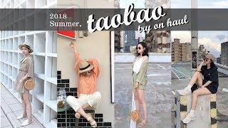 2018 美哭夏裝😭❤ 色彩繽紛的夏季淘寶穿搭分享來囉  TAOBAO SUMMER TRY-ON HAUL 夢露 MONROE thumbnail