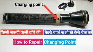 How to Repair torch Charging jack At Home सऊदी वाली टॉर्च की बैटरी चार्ज ना हो तो कैसे रिपेयर करे