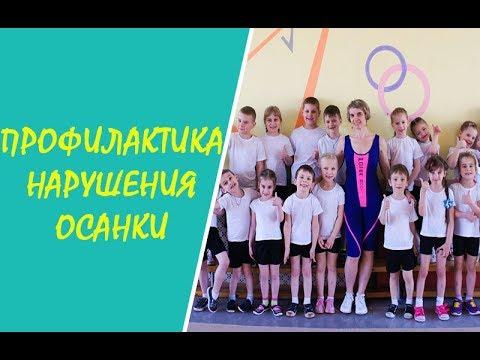 Профилактика нарушения осанки у детей 5-7 лет. Упражнения с гимнастической палкой.