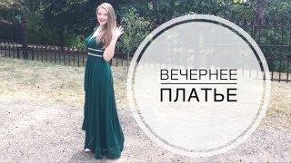 Вечернее платье с Aliexpress! Стоит ли покупать на Aliexpress?
