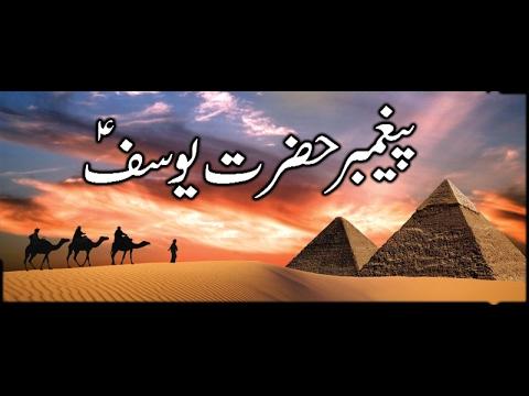 Prophet Hazrat Yousuf (a.s) Story In Urdu/hindi