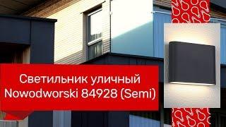 Светильник уличный NOWODVORSKI 84928 (NOWODVORSKI 6775 SEMI) обзор