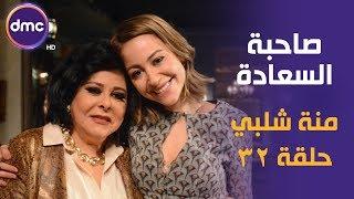 برنامج صاحبة السعادة - الحلقة الـ 32 الموسم الأول | منة شلبي | الحلقة كاملة