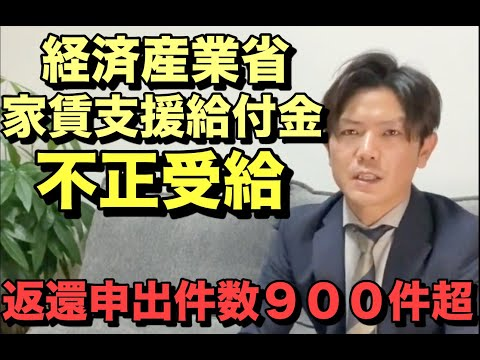 【経済産業省】家賃支援給付金不正受給/返還申出件数900件超ー不正認定者公表ー