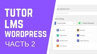 Как создавать онлайн курсы на Wordpress  -  Tutor LMS.  Часть 2