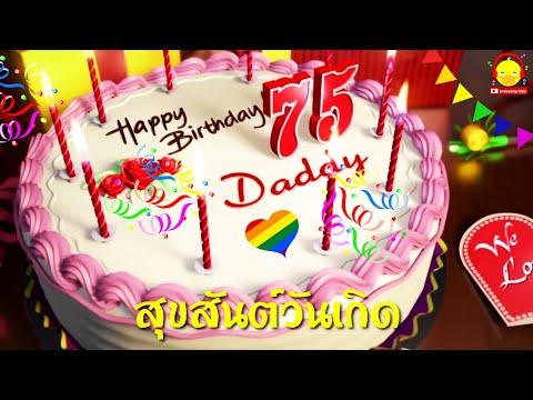 เพลงวันเกิด Happy Birthday to You | สุขสันต์วันเกิด