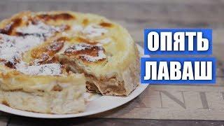 «Я просто взяла лаваш и яблоки» - проверка рецепта пирога от Гали Курпиковой / Вып. 321