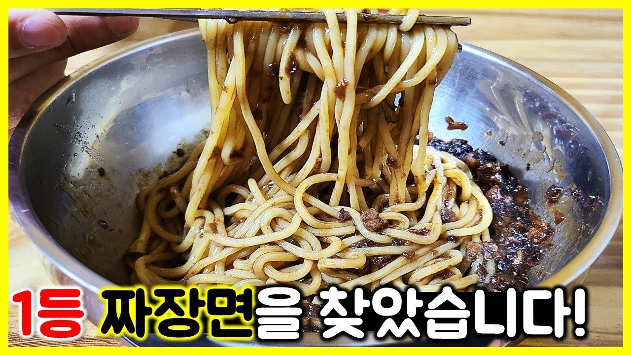 먹방) 숨겨진 짜장면 맛집을 찾았습니다! 기본 짜장면 시키면 놀라운 짜장면이 나옵니다ㅋㅋㅋ / Jjajangmyeon mukbang