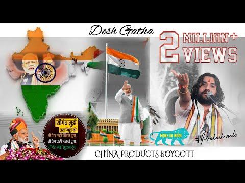 Desh Gatha Prakash Mali || DESH MERA ||CHINA PRODUCTS BOYCOTT