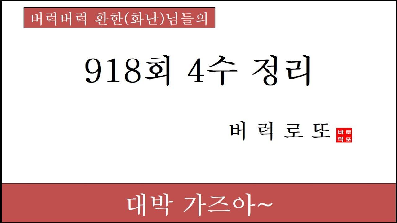 [로또분석] 918회 환한님들의 예상 4수 정리