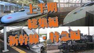 上半期総集編 新幹線・特急編mp4