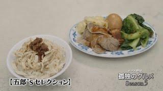 メニュー 鶏肉飯 おかず盛り合わせ 乾麺 下水湯 豆花 キルギス産蜂蜜・...