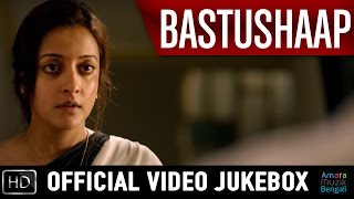 Bastushaap Bangla Movie | Video JukeBox || Raima Sen, Abir Chatterjee, Parambrat …