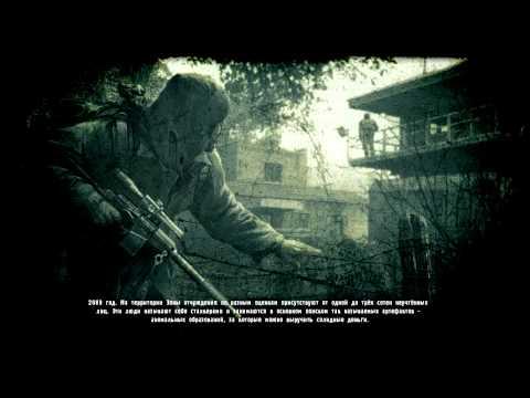 Stalker call of pripyat [заставка]
