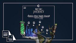 ชั่วคราว (One Night Stand) - TABASCO X ATOM【Official Audio】
