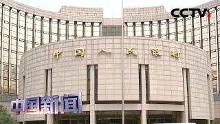 [中国新闻] 中国人民银行:把支持实体经济恢复发展放到更突出位置 | 新冠肺炎疫情报道