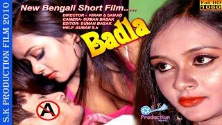আগে হানিমুন সেরে ফেলি তারপর বিয়ে   Bodla (বদলা)   New Bengali Hot Short Film 2018