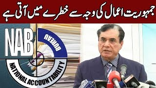 Chairman NAB Press Conference Today | 19 May 2019 | Express News