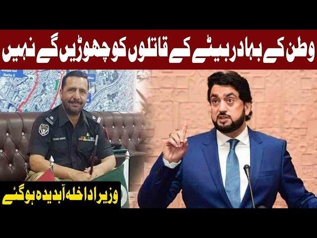 We Will Not Forgive The Murderers of Tahir Khan Dawar Says Shehryar Afridi | Express News