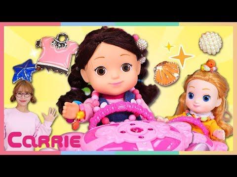 [캐리와 장난감 친구들] 캐리 블링 블링 보석 비즈로 목걸이와 팔찌 만들기 놀이
