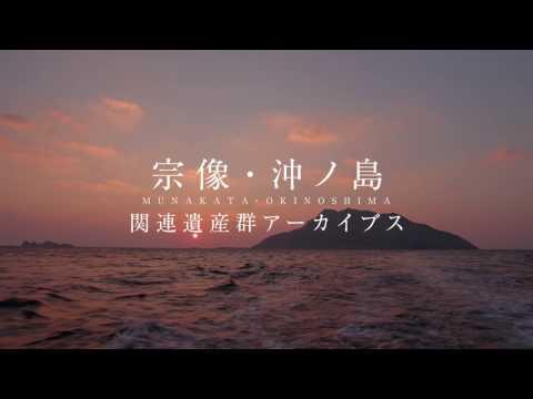 Okinoshima, Japan 4K (Ultra HD) - 宗像・沖ノ島関連�