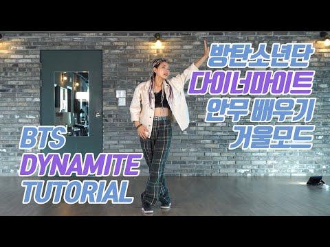 [튜토리얼] BTS (방탄소년단) - Dynamite (다이너마이트) 커버댄스 안무 배우기 거울모드 (Mirrored)