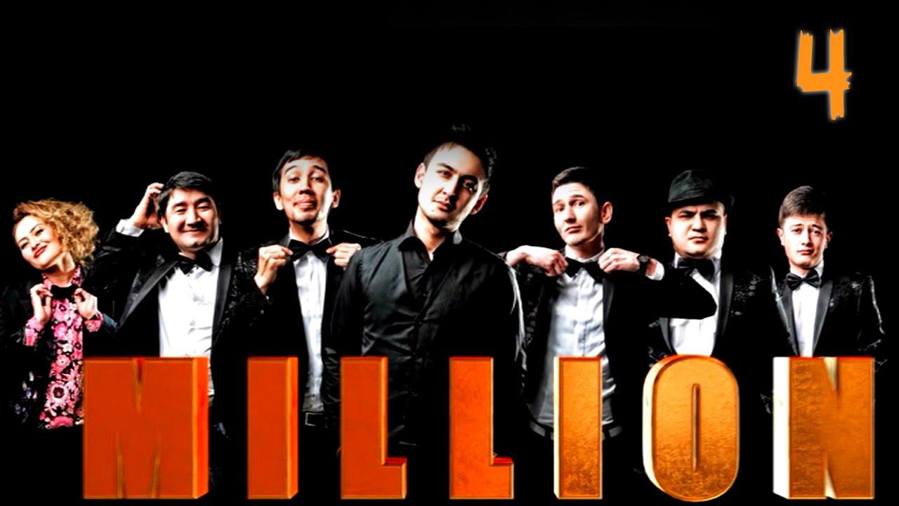 Million Jamoasi 2014 | 4-qism