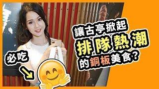 焦糖楓x宓凌  台北最值得推薦的串燒 - 焦糖楓